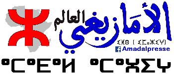 جريدة العالم الأمازيغي